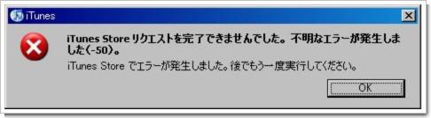 iTunes_error.JPG