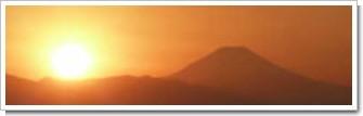 太陽と富士山.jpg