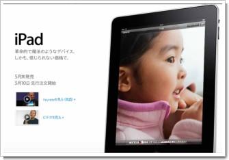 iPad発売予定.jpg