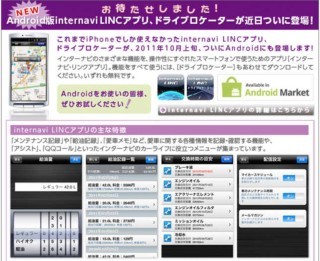 internavi-android.jpg