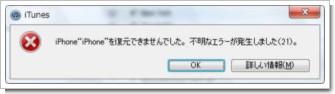 不明なエラー21.jpg