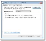 スタート電源.png